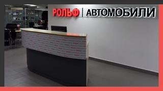Оклейка офиса компании «ROLF» матовой плёнкой