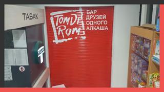 Брендирование части интерьера бара «Tom Di Rom»