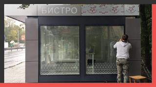 Брендирование сети торговых павильонов «БИСТРО»