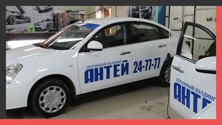 Брендирование корпоративного транспорта ЧОП «Антей»