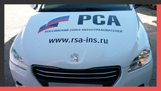 Брендирование корпоративного транспорта «РСА»