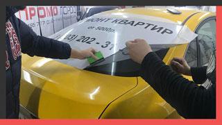 Реклама на заднем стекле автомобиля «NISSAN»